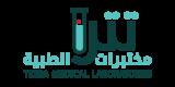 مختبرات تترا الطبية